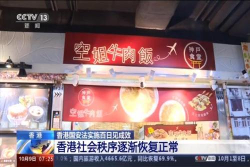香港国安法实施百日见成效