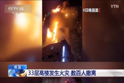 33层高楼发生火灾