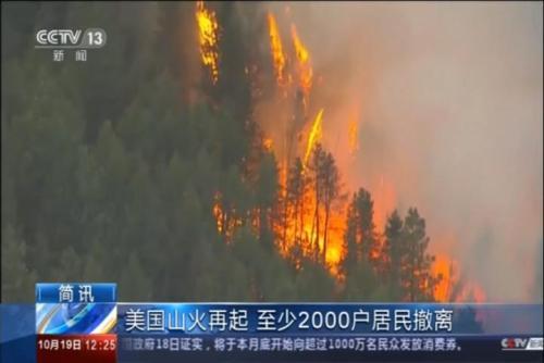 美国山火再起 至少2000户居民撤离