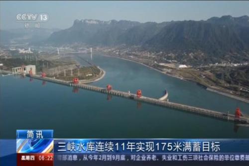 三峡水库连续11年实现175米满蓄目标