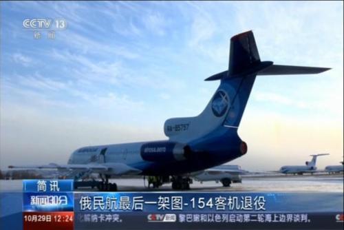 俄民航最后一架图-154客机退役