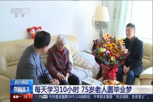 75岁老人圆毕业梦