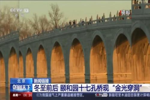 """颐和园十七孔桥现""""金光穿洞"""""""