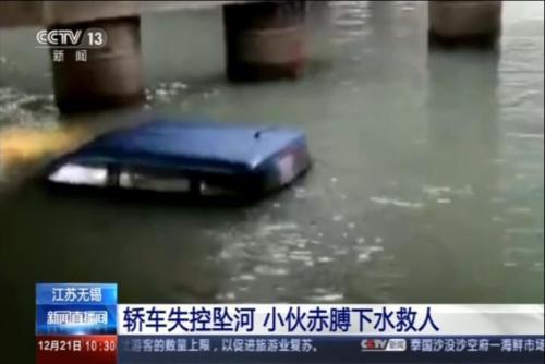 轿车失控坠河 小伙赤膊下水救人