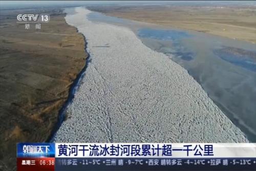 黄河干流冰封河段累计超一千公里