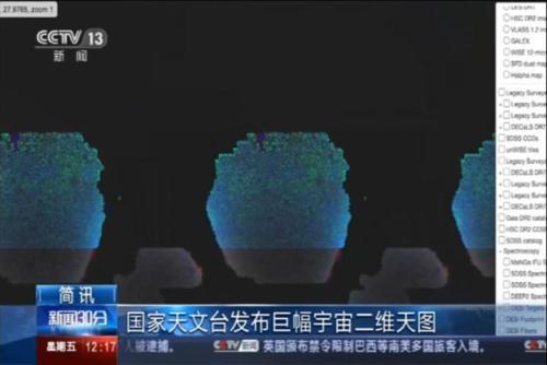 国家天文台发布巨幅宇宙二维天图