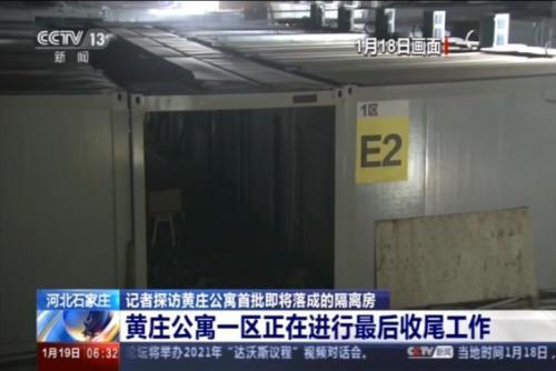 探访黄庄公寓首批即将落成的隔离房