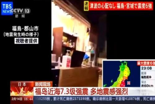 日本福岛近海7.3级强震 多地震感强烈