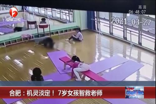 机灵淡定 7岁女孩智救老师