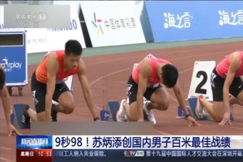 苏炳添创国内男子百米最佳战绩