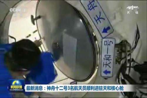 神舟十二号3名航天员顺利进驻天和核心舱