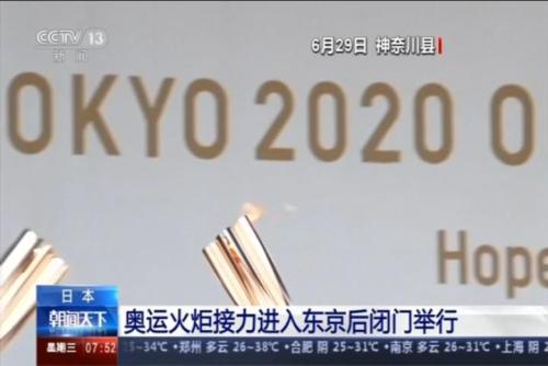 奥运火炬接力进入东京后闭门举行