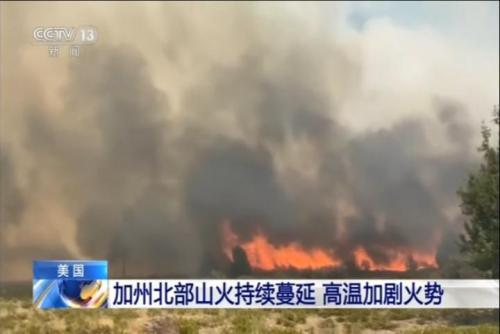 美國加州北部山火持續蔓延
