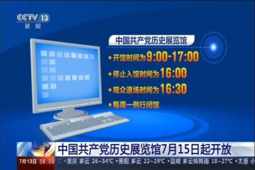 中国共产党历史展览馆7月15日起开放
