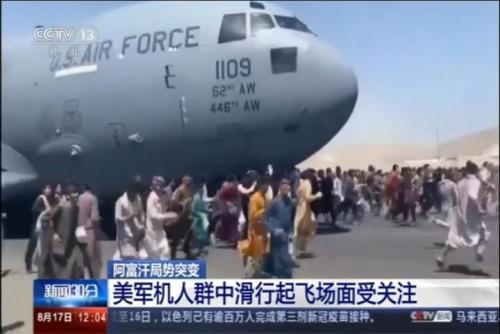 美军机人群中滑行起飞场面受关注