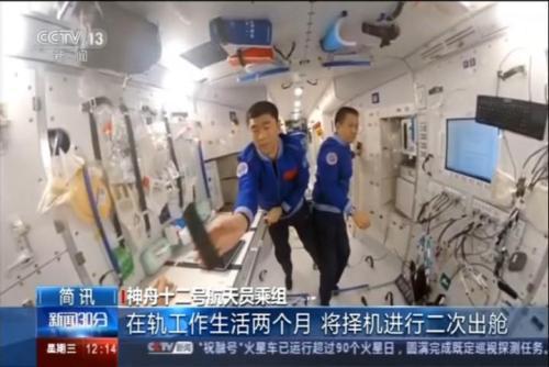 神舟十二号航天员将择机进行二次出舱