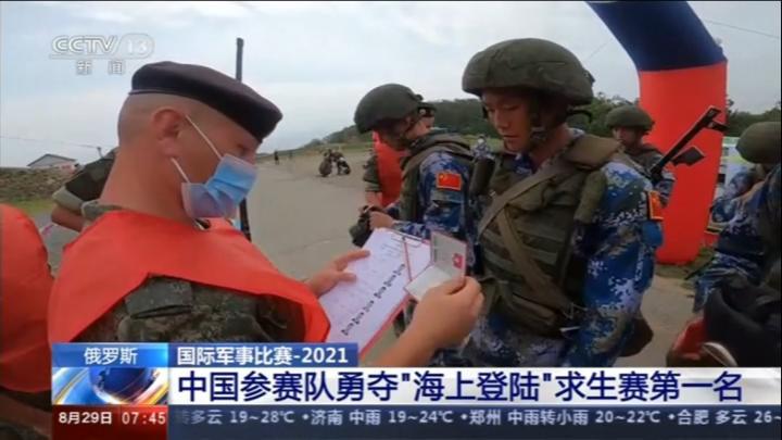 """国际军事比赛-2021:中国参赛队勇夺""""海上登陆""""求生赛第一名"""