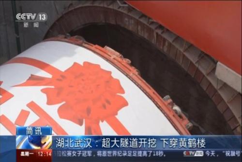 湖北武汉:超大隧道开挖 下穿黄鹤楼