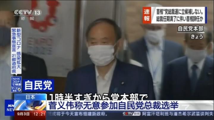 菅義偉稱無意參加自民黨總裁選舉