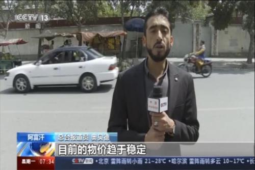 喀布尔民众迫切希望阿富汗经济恢复