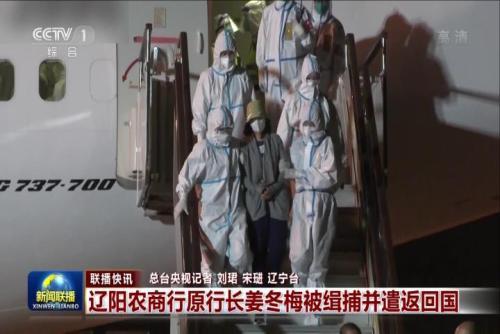 辽阳农商行原行长姜冬梅被缉捕并遣返回国