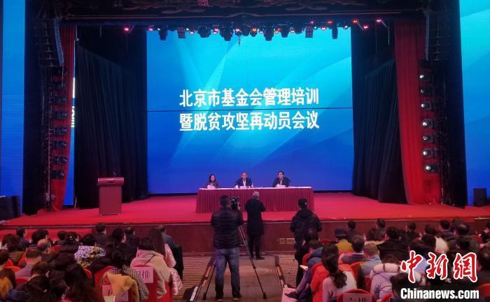 北京已有772家基金会 积极助力脱贫攻坚行动