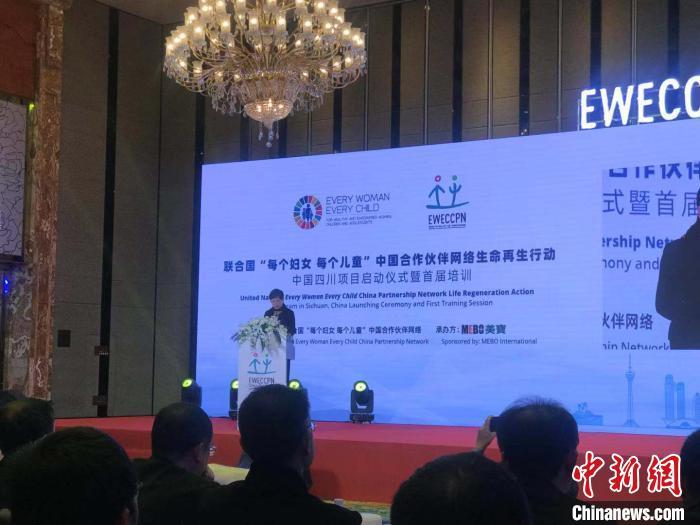 """联合国""""每个妇女 每个儿童""""中国合作伙伴网络中国四川项目启动"""