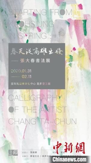 张大春书法展将在台湾高雄启幕