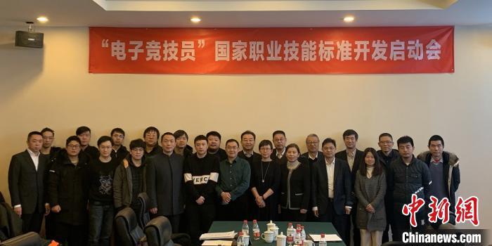 """电子竞技员""""国家职业技能标准开发启动会在京召开 主办方供图"""