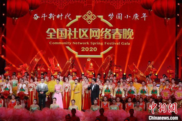 图为1月13日在武汉汇演的2020全国社区网络春晚 张畅 摄
