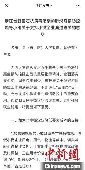 """浙江:政策""""组合拳""""发力护中小企业度疫情""""寒冬"""""""