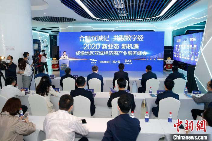 """成渝地区双城经济圈建设引发数字经济等产业合作""""畅想"""""""