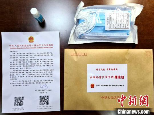 健康包附有总领事对同学关心叮咛的信件。 总领馆供稿 摄