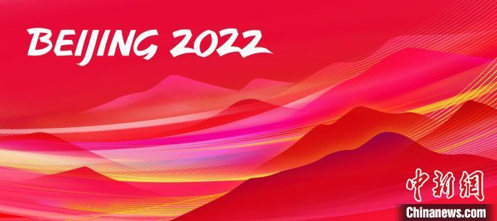 图为焦点图形动画静帧。北京冬奥组委供图