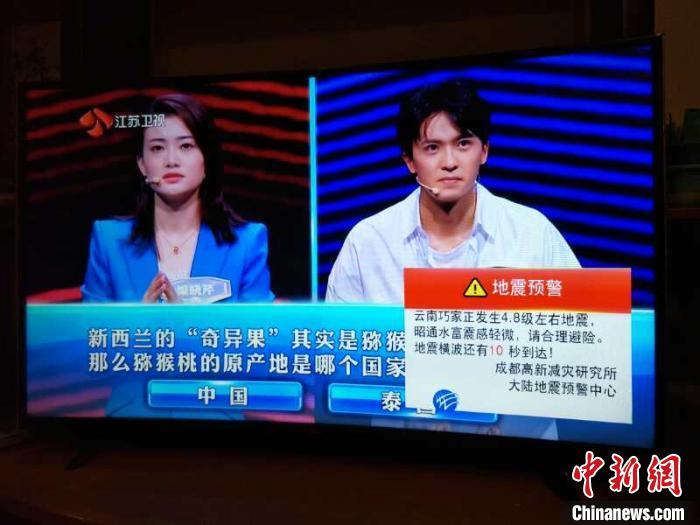 昭通市水富县广电电视地震预警。(成都高新减灾研究所供图)