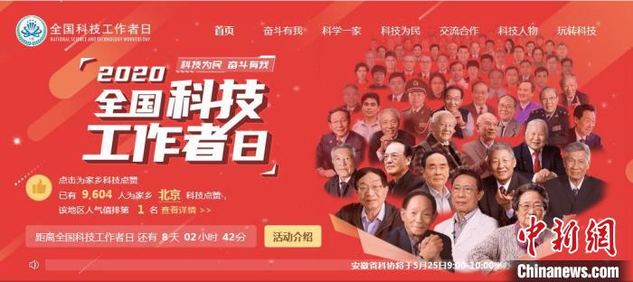 """中国科协网上""""科技工作者之家""""上线试运行"""