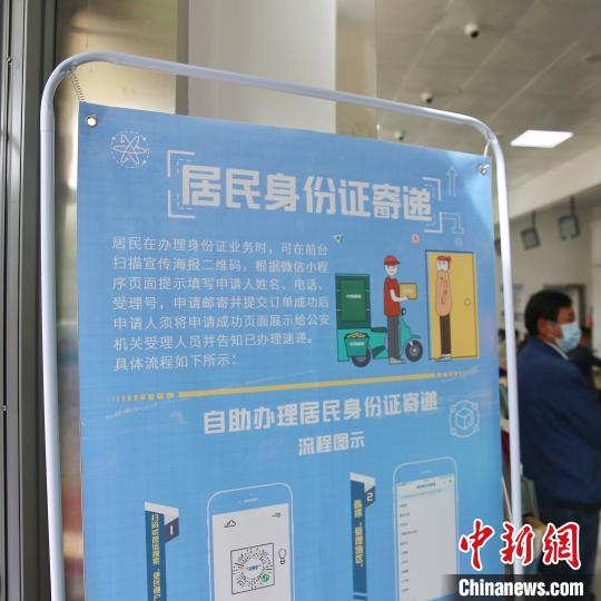 青海出台便民办证服务:手机扫码居民身份证邮寄到家