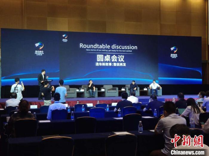 造车新势力聚首重庆分享新格局下汽车行业发展出路