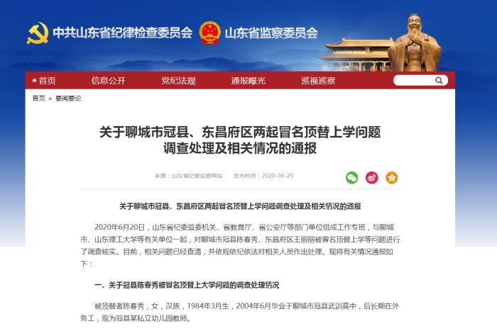 陈春秀、王丽丽被顶替上学问题调查处理结果 共问责46人