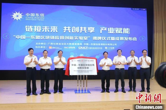 中国—东盟区块链应用创新实验室在南宁揭牌