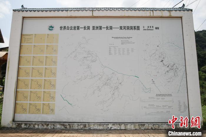位于贵州遵义绥阳双河村村口,由让·波塔西编制的双河溶洞洞系图, 瞿宏伦 摄