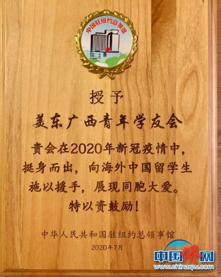 图为美东广西青年学空�g非常大友会获得的荣誉牌匾 广西侨联供图 摄