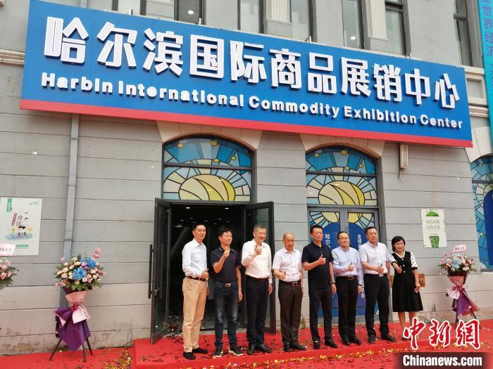 8月19日,哈尔滨国际商品展销中心正式挂牌运营。(哈尔滨市商务局供图)  摄