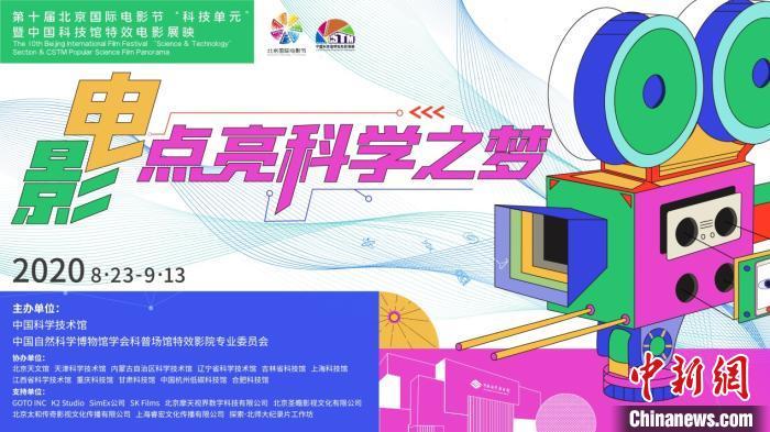 中国科技馆球幕、巨幕、4D、动感等影院将陆续恢复开放