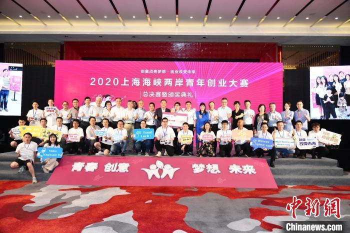 2020上海海峡两岸青年创业大赛8月25日落幕 青创大赛主办方供图