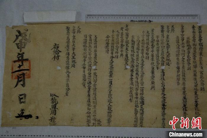 中國最早道教宮觀發現近百件蒙元時期道教古籍文書