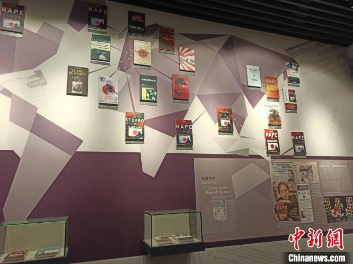 张纯如纪念馆内展示的在不同国家发型的不同版本的《南京大屠杀:被二战遗忘的浩劫》。吴侃 摄