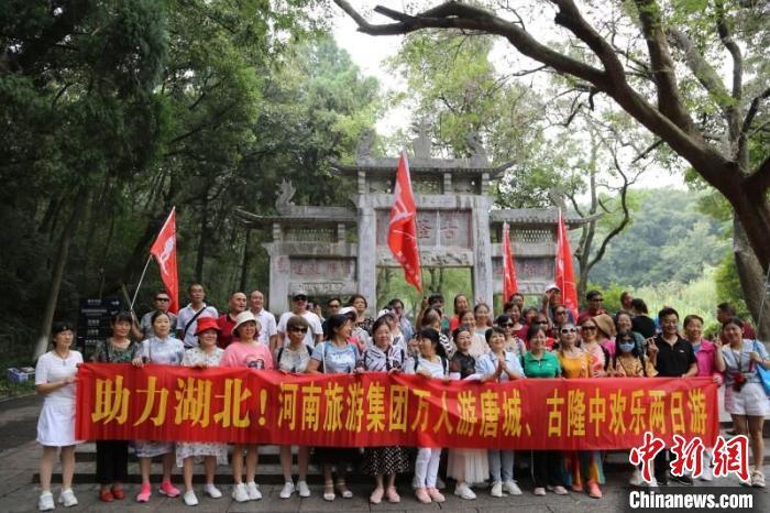 湖北省A级旅游景区免门票政策助推下,襄阳9日迎来万人跨省旅游大团