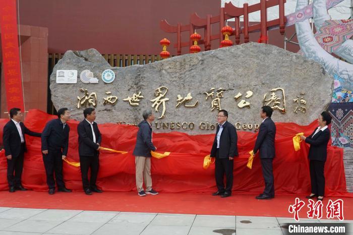 湘西世界地質公園揭碑 再添世界級金字旅游招牌