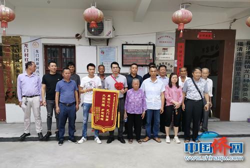中国侨网陈华美代表龙门村向陈敦雁敬送锦旗。 陈仁杰 摄